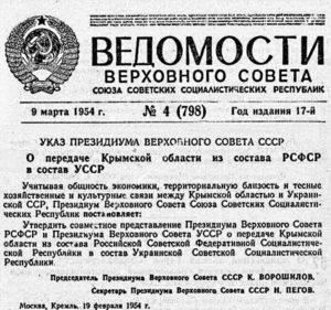 Указ о передаче Крымской области УССР