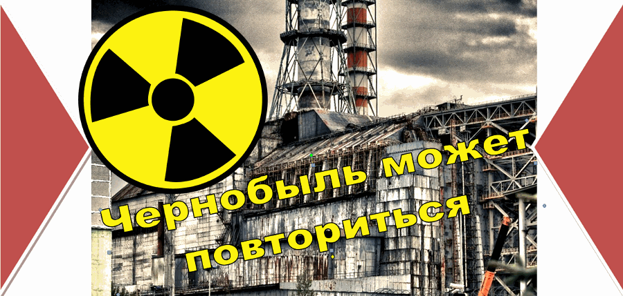 Украинские АЭС - Чернобыль может повториться 1