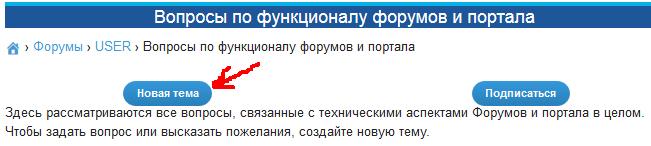 Форум_USER_вопросы_скрин