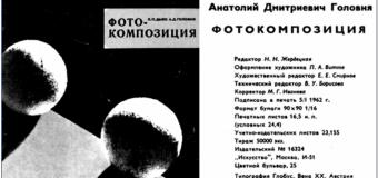 «Фотокомпозиция». Л. П. Дыко, А. Д. Головня
