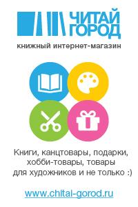 4306cdd62 Книги - почтой. Обзор книжных интернет-магазинов | Sneg5.com