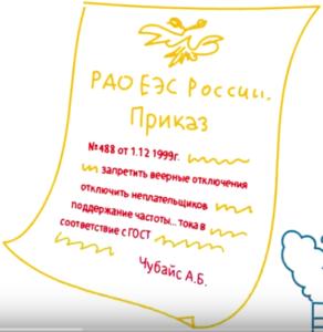 Чубайс РАО ЕЭС - приказ 488 от 011299