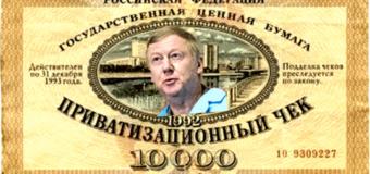 Анатолий Чубайс — приватизатор всея Руси