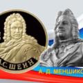 генералиссимусы Шеин и Меншиков