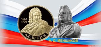Генералиссимусы России Шеин и Меншиков