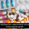 Заменители дорогих лекарств