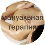 мануальный терапевт 9