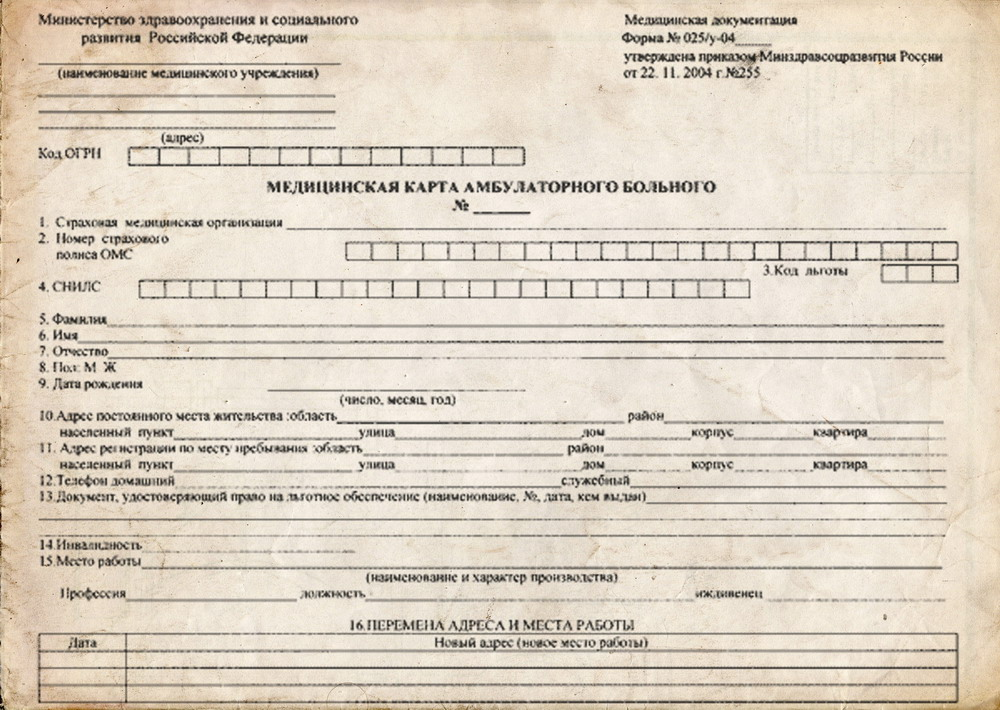 Поликлиника 10 детская регистратура расписание врачей