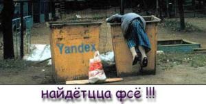 Яндекс поиском
