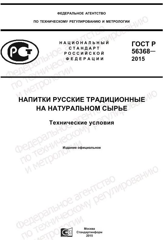 самогон_ГОСТ