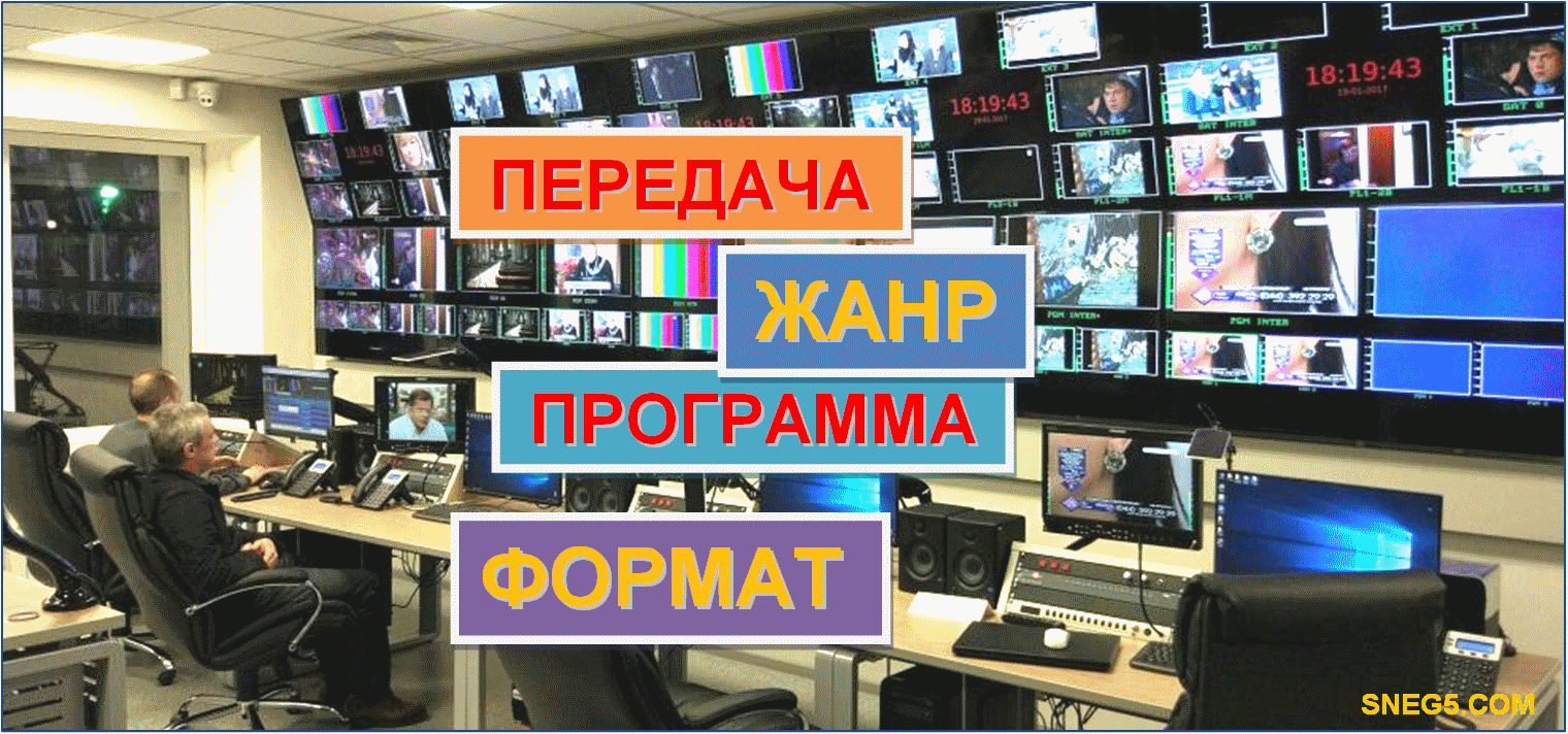 teleperedacha-i-teleprogramma