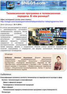 Телепрограмма и телепередача