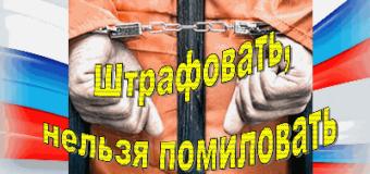 Требования к сайтам и штрафы для владельцев сайтов