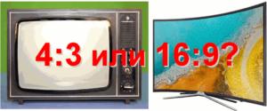 формат кадра 16:9-vs-4:3