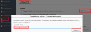 Добавление Элементов Яндекса в список доверенных