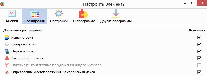 Настройка расширений в Элементах Яндекса