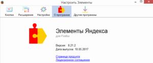 Страница с информацией об Элементах Яндекса