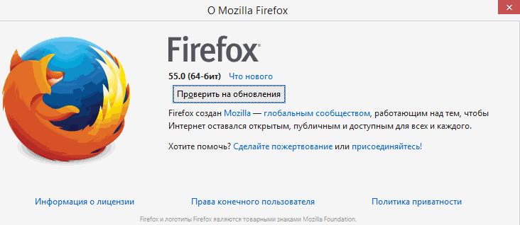 Страница с информацией о Firefox