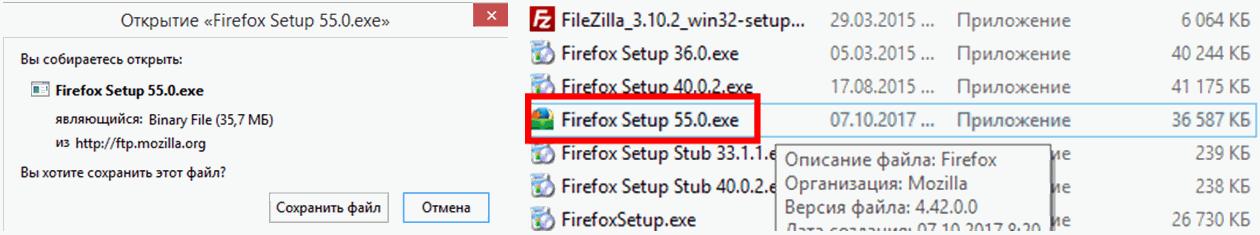 Файл Firefox Setup 55.0.exe