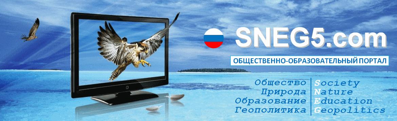 Sneg5.com