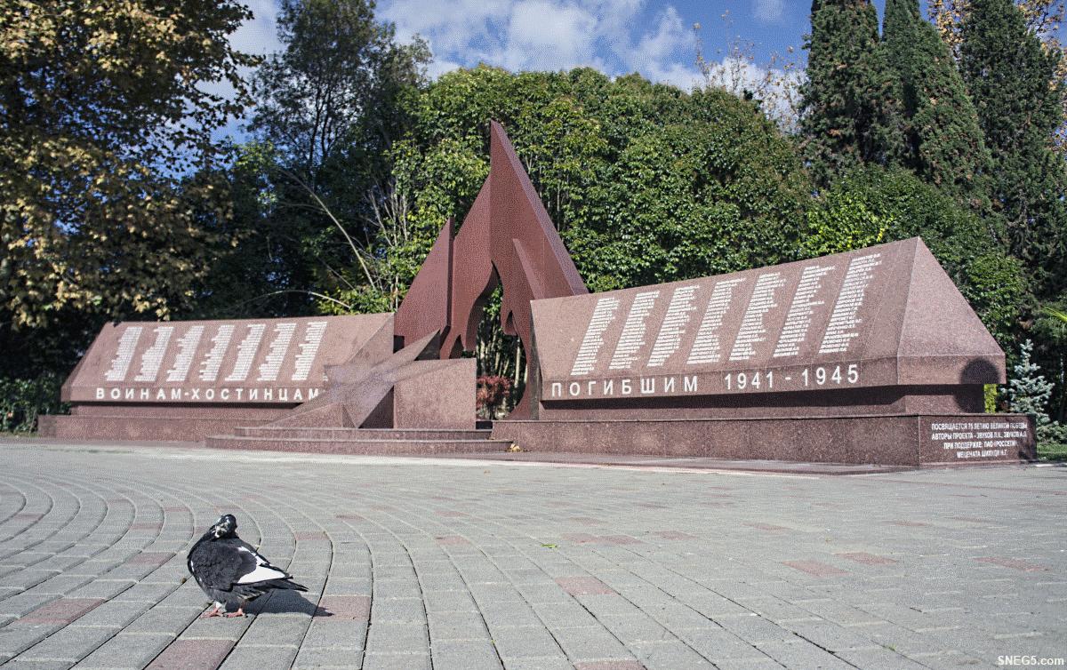 Природа. Мемориал погибшим воинам-хостинцам. Расположен у реки Хоста