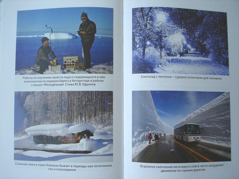 Книга о погоде на Кубани