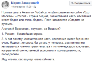 Facebook - Мария Захарова