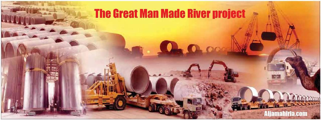 «Великая рукотворная река» (The Great Manmade River, GMR)