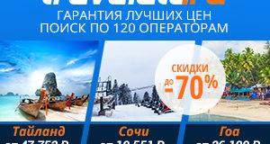 Туризм и путешествия — обзор туроператоров и сервисов бронирования