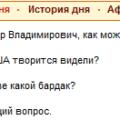 Анекдот дня от Anekdot.ru