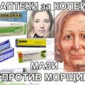 Аптечные мази от морщин