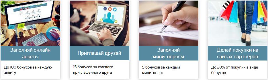moemnenie.ru как заработать бонусы