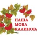 Кто придумал украинский язык