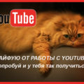 youtube-kot Работа на youtube