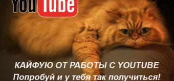 Дeньги, Тpaффик, Удaлённaя рaбота на YouTube