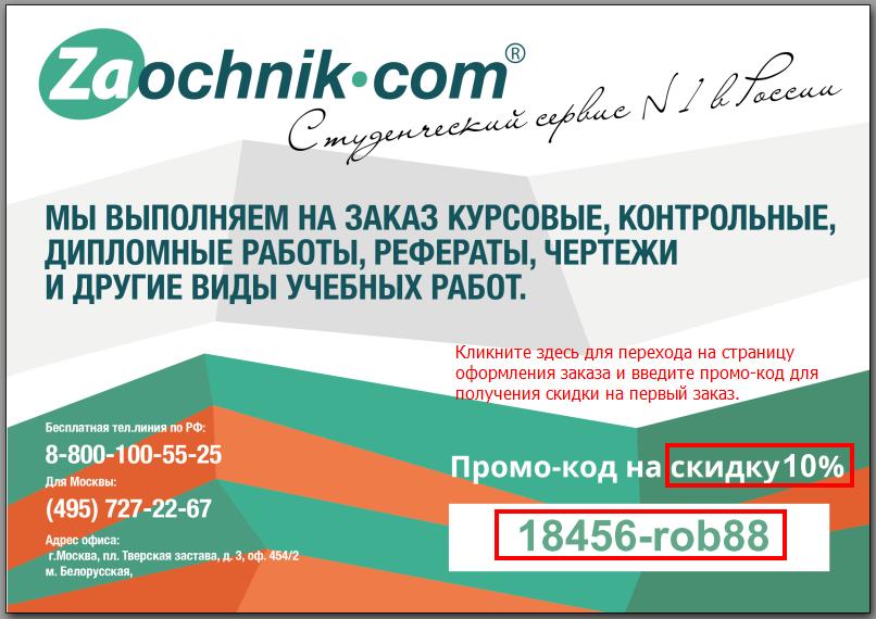 zaochnik.com листовка скидка 10